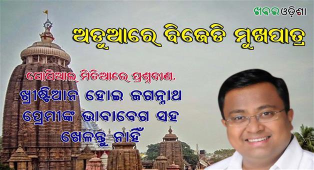 Khabar Odisha:Sasmit-Patra-Christianity-Insults-Lord-Jagannath-Devotess