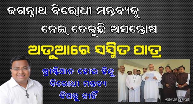 Khabar Odisha:Sasmit-Patra-Christianity-Insults-Lord-Jagannath-Devotes-Anger-Reflects-In-Social-Media