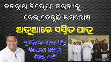 Khabar Odisha:Sasmit-Patra-Christianity-Insults-Lord-Jagannath-Devotes-Anger-Reflects-In-Social-Media