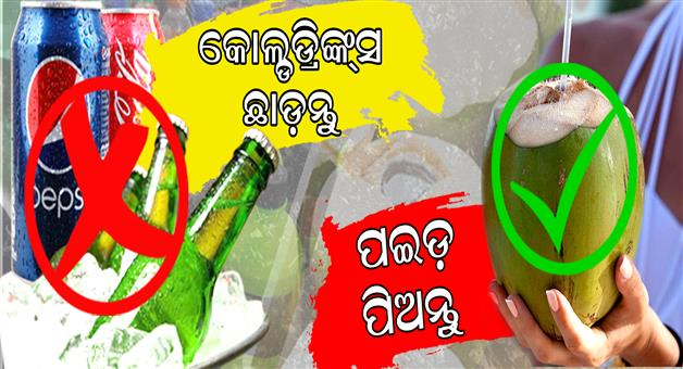 Khabar Odisha:Say-No-To-Cocacola-Yes-To-Coconut