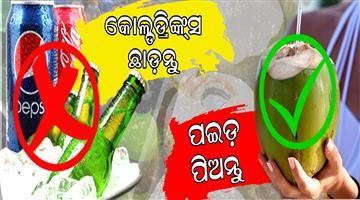 Khabar Odisha:Say-No-To-Cocacola-Yes-To-Coconut