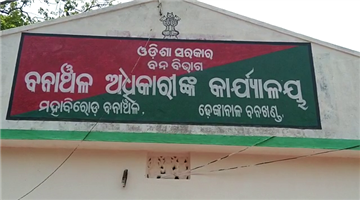 Khabar Odisha:Shallow-timber-confiscated-from-forest-reserve-two-arrested