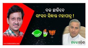 Khabar Odisha:Siddhanta-Mohapatra-Berhampur-Politics-Chandrasekhar-Sahoo
