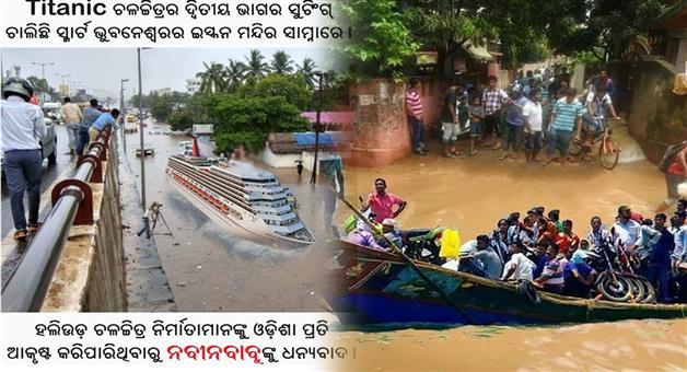 Khabar Odisha:Social-Media-Troll