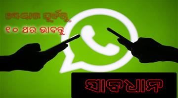 Khabar Odisha:Social-media-whatsapp-launched-checkpoint-tipline-feature-now-users-chek-fake-news-during-india-polls