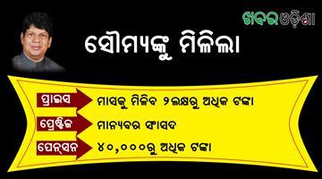 Khabar Odisha:Soumya-Ranjan-Pattnaik-Get-Price-Prestige-Pension-Rajya-Sabha-Election