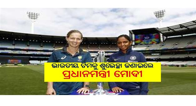 Khabar Odisha:Sports-PM-Narendra-Modi-extends-good-wishes-ahead-of-India-Australia-clash-in-ICC-Womens-T20-WC-final