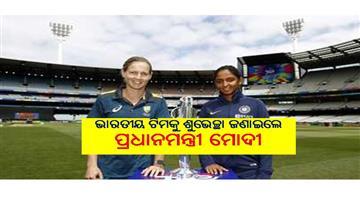Khabar Odisha:Sports-PM-Narendra-Modi-extends-good-wishes-ahead-of-India-Australia-clash-in-ICC-Womens-T20-WC-final
