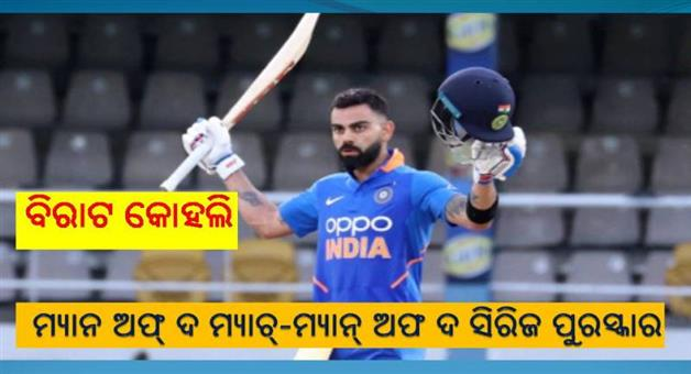 Khabar Odisha:Sports-cricket--India-won-one-day-international-series-against-west-indies