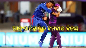 Khabar Odisha:Sports-cricket-Afghanistan-beat-Scotland-by-130-runs-in-t-20-world-cup