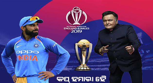 Khabar Odisha:Sports-cricket-Entertainment-odisha-rishi-kapoor-reacts-on-india-defeat-by-england-team-in-icc-world-cup-match-on-sunday-advises-indian-team-for-no-complacency