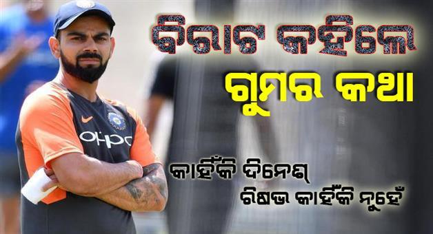 Khabar Odisha:Sports-cricket-odisha-virat-kohli-reveals-why-rishabh-pant-lost-out-to-dinesh-karthik