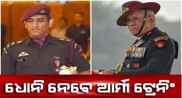Khabar Odisha:Sports-cricket-odisha-general-bipin-rawat-approves-ms-dhoni-training-in-jammu-kashmir-with-indian-army-parachute-regiment-battalion