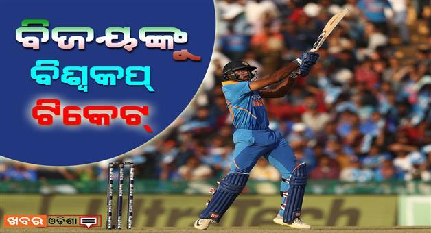 Khabar Odisha:Sports-cricket-odisha-vijay-shankar-will-play-first-time-icc-world-cup2019