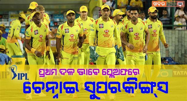 Khabar Odisha:Sports-cricket-odisha-chennai-super-kings-became-the-first-team-to-qualify-for-play-off
