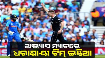Khabar Odisha:Sports-cricket-odisha-ind-vs-nz-4th-warm-up-game-icc-cricket-world-cup-2019