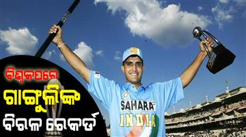 Khabar Odisha:Sports-cricket-odisha-among-107-captains-ganguly-was-the-only-captain-to-smash-3-100s-in-a-world-cup-series