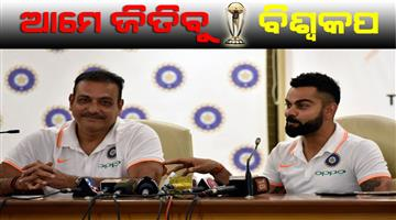 Khabar Odisha:Sports-cricket-odisha-cricket-icc-cricket-world-cup-2019-team-india-press-conference