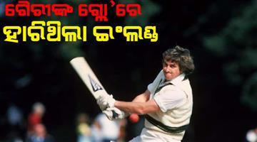 Khabar Odisha:Sports-cricket-odisha-England-leg-before-Gary-Gilmour-in-1975-world-cup