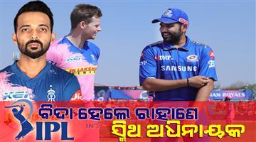 Khabar Odisha:Sports-cricket-odisha-steven-smith-to-replace-ajinkya-rahane-as-rajasthan-royals-captain