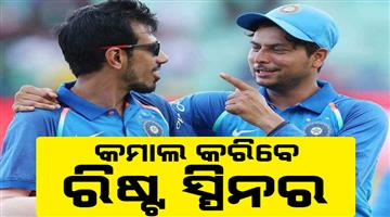 Khabar Odisha:Sports-cricket-odisha-icc-world-cup-wrist-spinners-team-india-yuzvendra-chahal-kuldeep-yadav