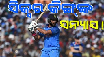 Khabar Odisha:Sports-cricket-odisha-yuvraj-singh-considering-retirement-may-seek-bcci-permission-to-play-private-t20-leagues