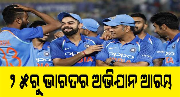Khabar Odisha:Sports-cricket-odisha-cricket-world-cup-2019-india-arrived-in-england-for-icc-world-cup-will-play-warm-up-matche-against-new-zealand