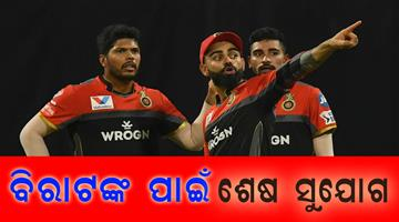 Khabar Odisha:Sports-cricket-odisha-kkr-vs-rcb-match-preview-virat-kohli-led-royal-challengers-will-seek-to-stay-play-Off