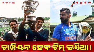 Khabar Odisha:Sports-cricket-odisha-25-june-1983-india-won-its-first-cricket-world-cup