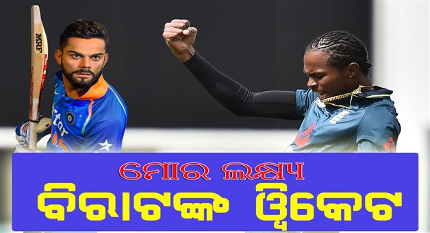 Khabar Odisha:Sports-cricket-odisha-jofra-archer-sets-sights-on-virat-kohli-after-sealing-england-world-cup-spot