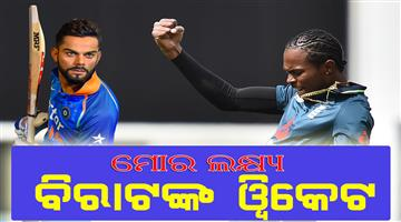 Khabar Odisha:Sports-cricket-odisha-jofra-archer-sets-sights-on-virat-kohli-after-sealing-england-world-cup-spot