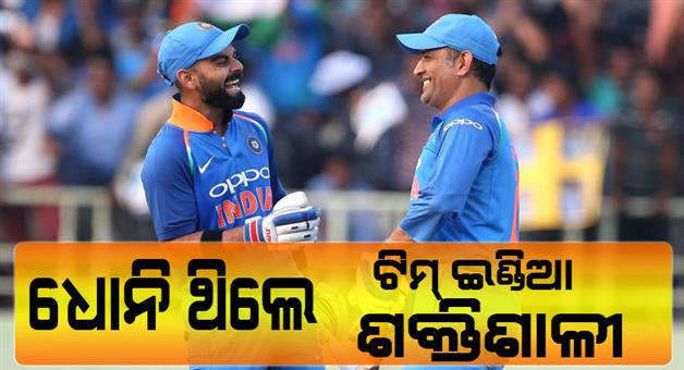Khabar Odisha:Sports-cricket-odisha-ms-dhoni-brings-experience-in-the-squad-and-we-are-richer-with-it-says-virat-kohli