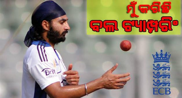 Khabar Odisha:Sports-cricket-odisha-monty-panesar-reveals-he-did-ball-tampering-for-his-team-england
