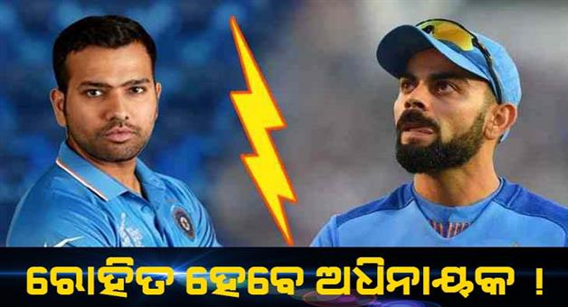 Khabar Odisha:Sports-cricket-odisha-is-it-time-to-hand-over-white-ball-captaincy-to-rohit-sharma-says-wasim-jaffer