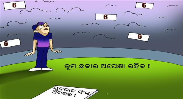 Khabar Odisha:Sports-cricket-odisha-Yuvraj-Singh-retired-from-international-cricket