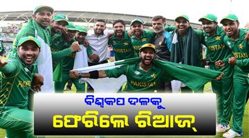 Khabar Odisha:Sports-cricket-odisha-pakistan-cricket-board-announce-final-15-player-squad-for-world-cup
