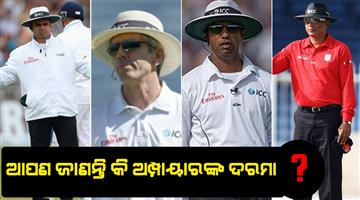 Khabar Odisha:Sports-cricket-odisha-icc-cricket-world-cup-2019-umpires-salaries-and-profiles