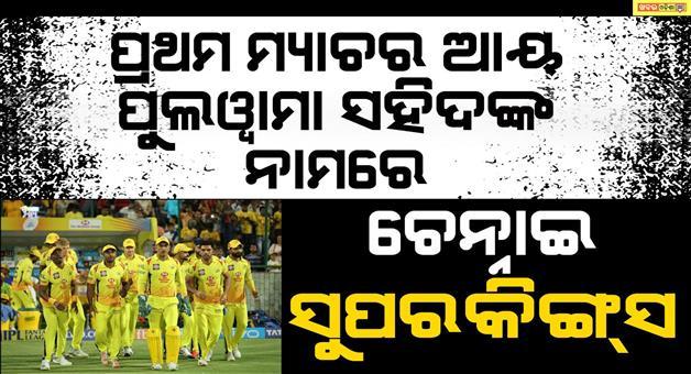 Khabar Odisha:Sports-cricket-odisha-csk-to-donate-proceeds-from-1st-ipl-home-match-to-kin-of-pulwama-bravehearts