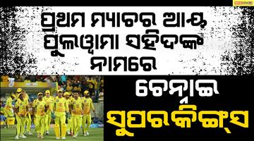 Khabar Odisha:Sports-cricket-odisha-csk-to-donate-proceeds-from-1st-ipl-home-match-to-kin-of-pulwama-bravehearts