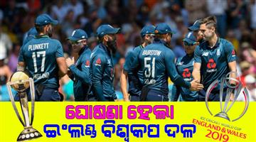 Khabar Odisha:Sports-cricket-odisha-england-announces-preliminary-world-cup-squad-jofra-archer-not-named