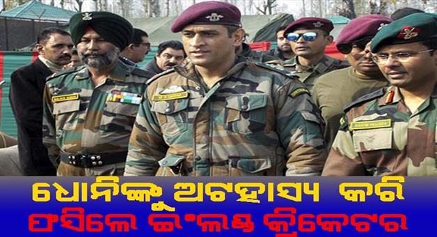 Khabar Odisha:Sports-cricket-odisha-england-cricketer-david-lloyd-mocks-ms-dhoni-army-joining-news