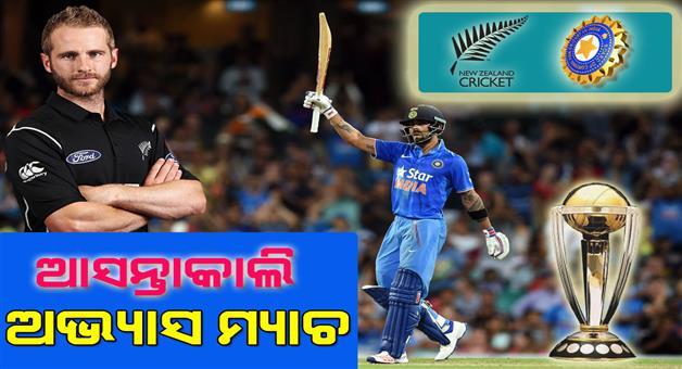 Khabar Odisha:Sports-cricket-odisha-india-new-zealand-warm-up-match-virat-kohli-kane-williamson