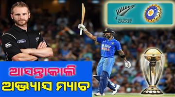 Khabar Odisha:Sports-cricket-odisha-india-new-zealand-warm-up-match-virat-kohli-kane-williamson