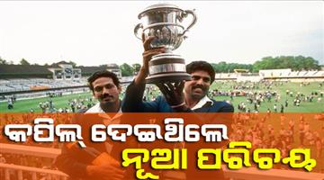 Khabar Odisha:Sports-cricket-odisha-kapil-dev-create-history-and-gave-India-a-new-identity