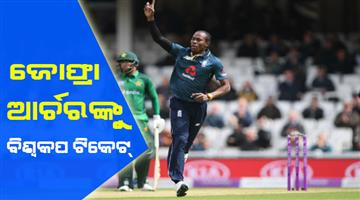 Khabar Odisha:Sports-cricket-odisha-jofra-archer-liam-dawson-picked-for-world-cup-from-England