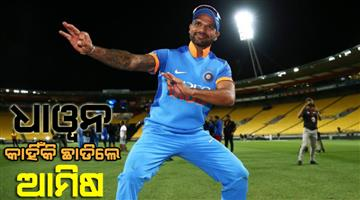 Khabar Odisha:Sports-cricket-odisha-i-turned-vegetarian-three-months-ago-says-shikhar-dhawan