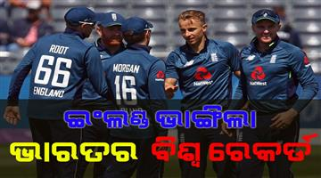 Khabar Odisha:Sports-cricket-odisha-england-breaks-indian-cricket-team-record-before-cricket-world-cup-2019