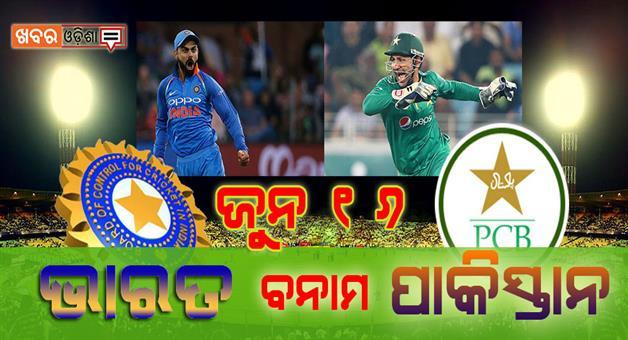 Khabar Odisha:Sports-cricket-odisha-India-vs-Pakistan-on-16th-June-know-the-full-schedule