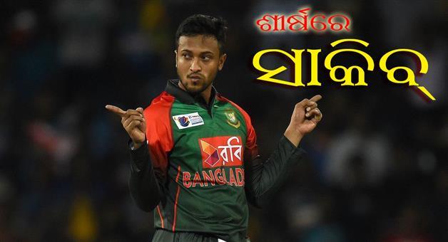 Khabar Odisha:Sports-cricket-odisha-shakib-al-hasan-dethrones-rashid-khan-to-claim-top-all-rounders-ranking-ahead-of-world-cup