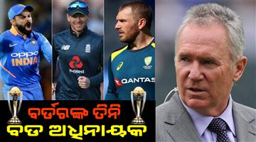 Khabar Odisha:Sports-cricket-odisha-1987-champion-captian-allan-border-says-virat-kohli-eoin-morgan-aaron-finch-are-favorites-this-time